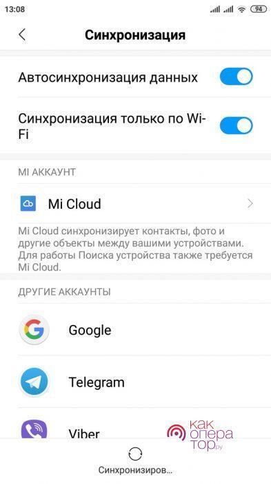 Добавляем Google-аккаунт