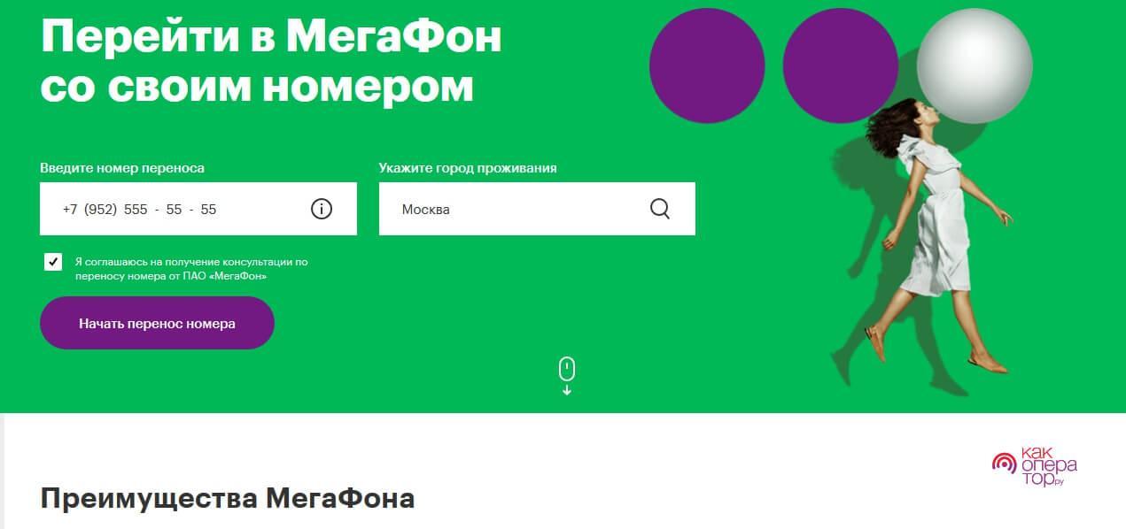 Инструкция по переходу на МегаФон с сохранением номера