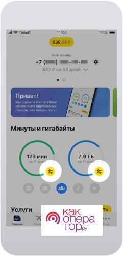 Активация сим-карты Тинькофф Мобайл