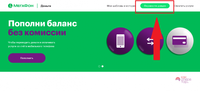 как перевести деньги с мегафона на карту сбербанка без комиссии смс оплата кредита втб 24 онлайн
