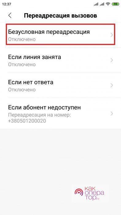 Переадресация на Android