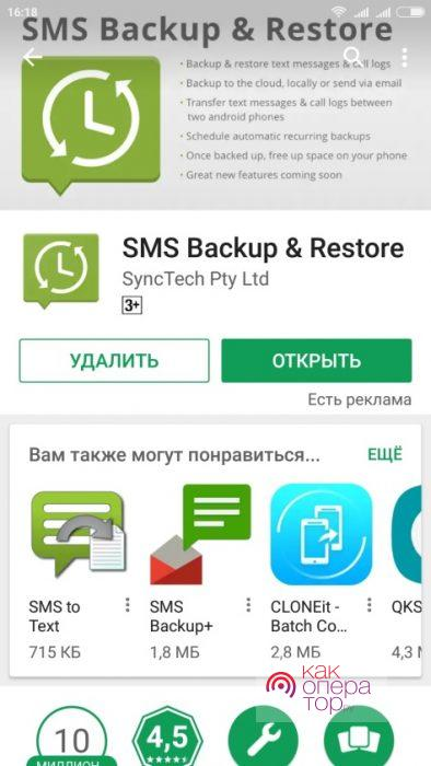 Используем приложение SMS Backup&Restore
