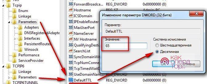 Корректируем TTL на компьютере