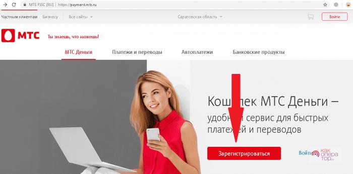"""МТС Деньги"""