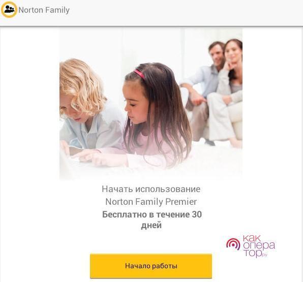 Norton Family parental control (Symantec)
