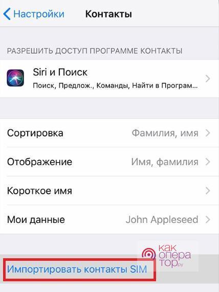 Инструкция для Айфонов