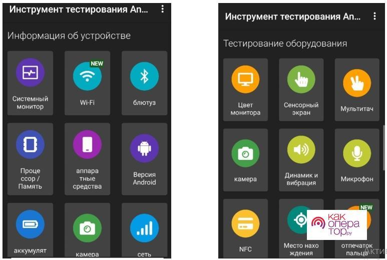 Проверка Андроида на ошибки