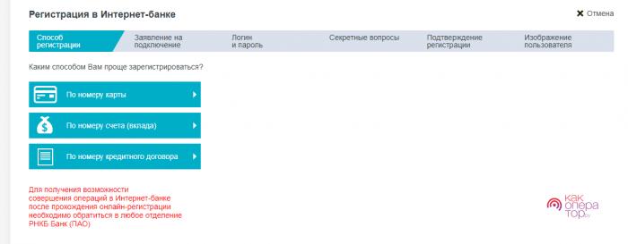 Пополнить счёт МТС для пользователей РНКБ