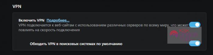 Обход ограничений с помощью VPN