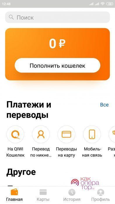 Приложения «Киви Кошелек» и «Теле2 Платеж»