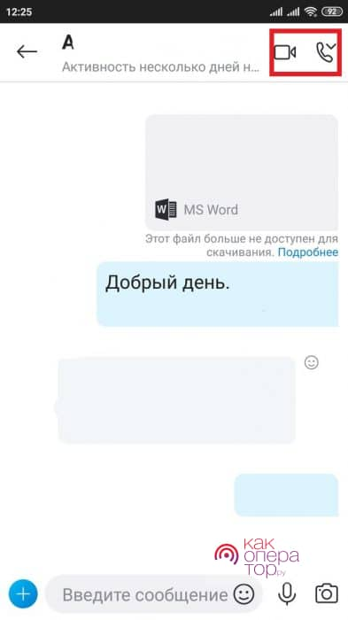 Skypeна смартфоне