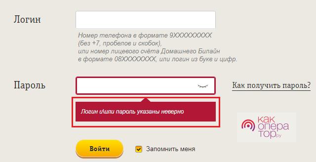 Как зайти, если забыл логин или пароль