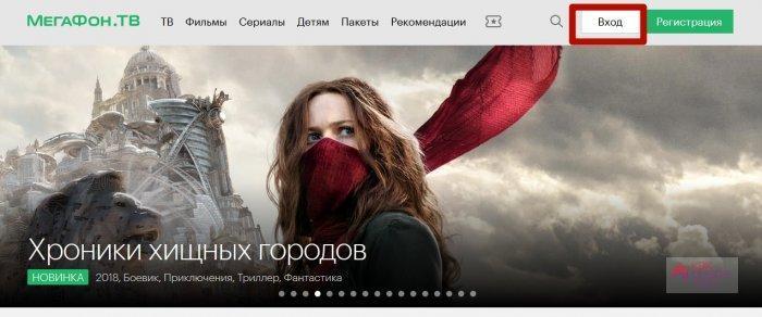 МегаФон.ТВ
