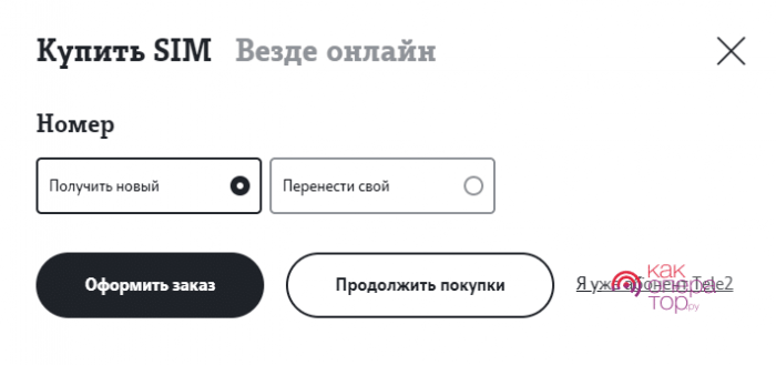 """Как подключить тариф """"Везде онлайн"""" от Теле2"""