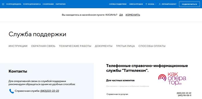 Летай: официальный сайт