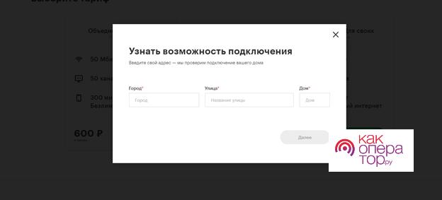 Официальный сайт оператора