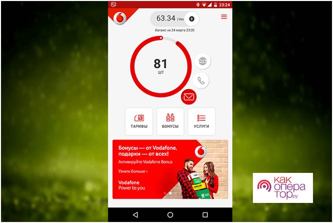 Интернет-помощник Водафон - «My Vodafone»
