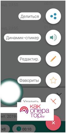 Как записать телефонный разговор на смартфоне