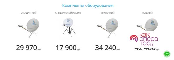 Как подключить спутниковый интернет Ростелеком