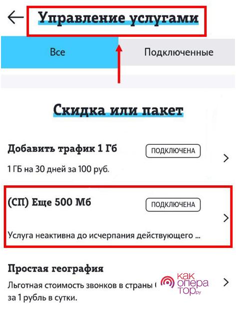 как подключить 500 Мб за 50 рублей на Теле2