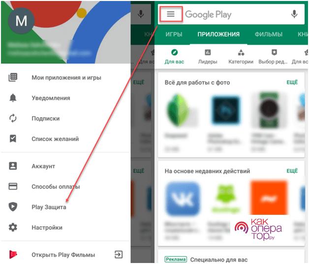 Как настроить Гугл Плэй на Android