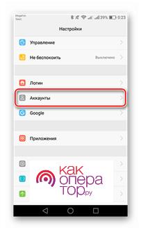 Как добавить аккаунт в Гугл Плей