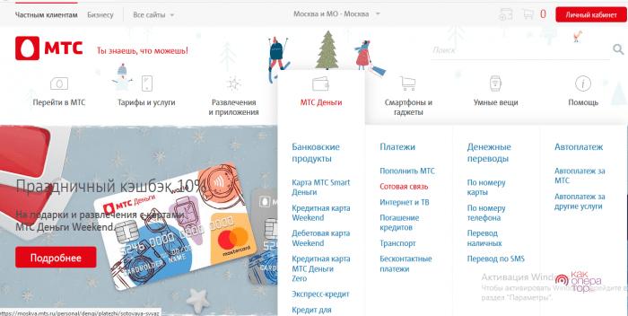 Банковской картой на сайте