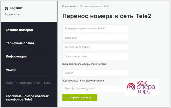 Инструкция по переходу с Мегафона на Теле2 с сохранением номера