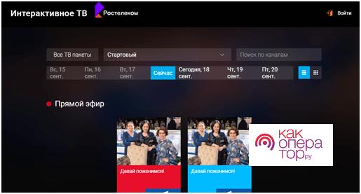 Как настроить и смотреть IPTV Ростелеком