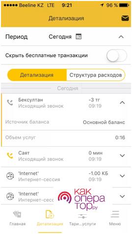 Детализация звонков на Билайне в Казахстане