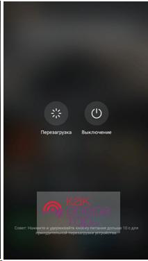 Перезапуск кнопкой Power