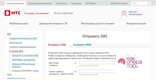 Как отправить ответное СМС в ЛК