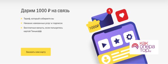 Тинькофф Мобайл 1000 руб на счет