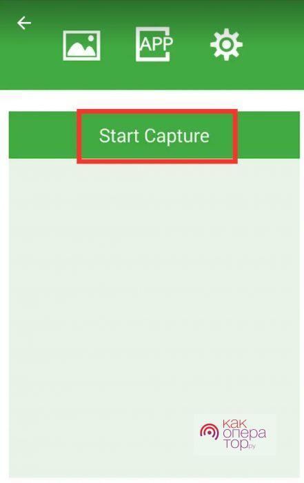 «Скриншот Pro»