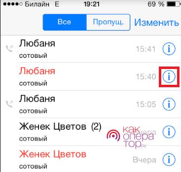 Особенности блокировки номеров на iOS