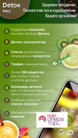App Store: Detox Pro - Здоровое похудение, органическое питание, очистка и омоложение Вашего организма!