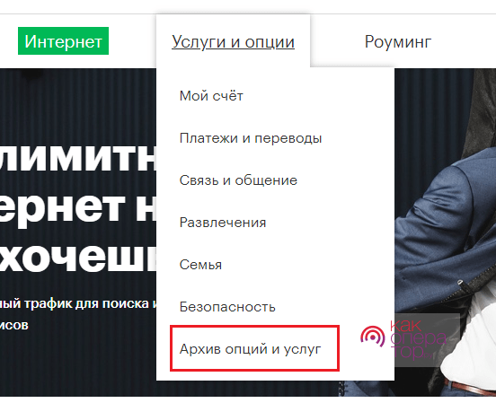 """""""Безлимитный интернет"""""""