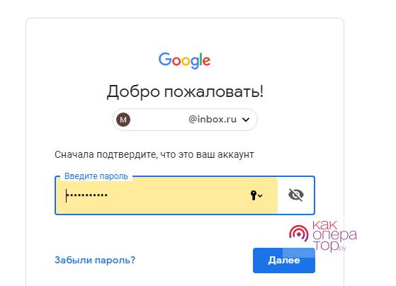 Онлайн-сервис Android Device Manager для поиска телефона