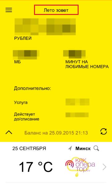 Личный кабинет на сайте и мобильное приложение