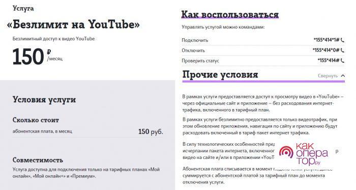 Описание услуги «Безлимит на YouTube»