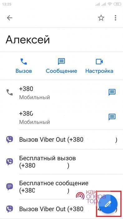 Как внести исправления в Google-контакты
