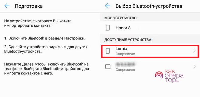 Перенос напрямую через Bluetooth