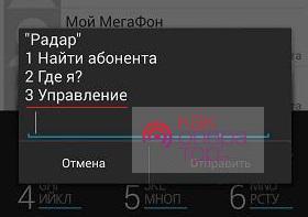 """Отключить """"Радар"""" через USSD-команду"""