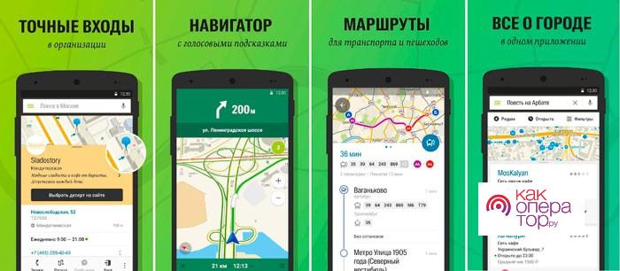 C:\Users\Геральд из Ривии\Desktop\9-android-navi.jpg