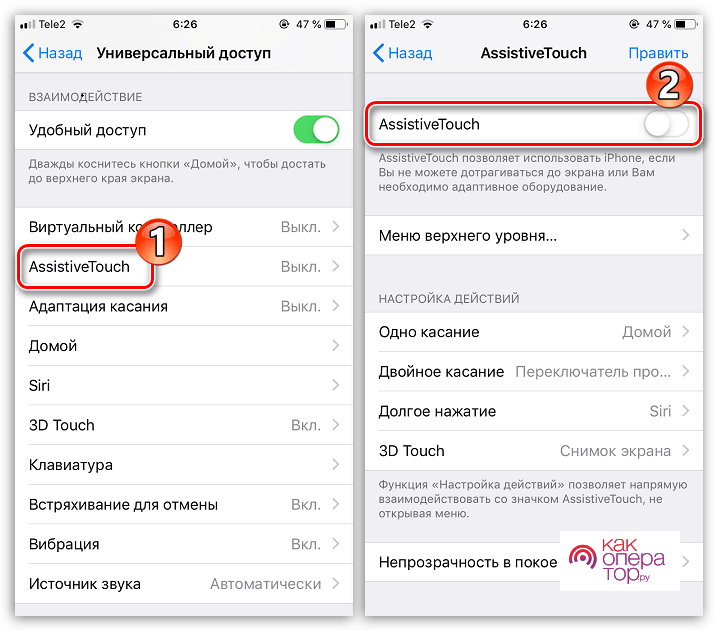 C:\Users\Геральд из Ривии\Desktop\Aktivatsiya-AssitiveTouch-na-iPhone.png