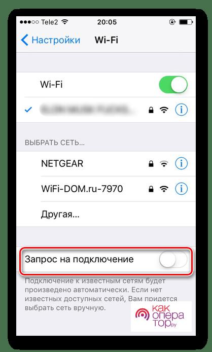 C:\Users\Геральд из Ривии\Desktop\Aktivatsiya-funktsii-avtomaticheskogo-podklyucheniya-k-uzhe-izvestnym-setyam-na-iPhone.png