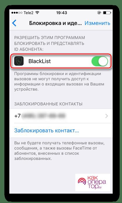C:\Users\Геральд из Ривии\Desktop\Aktivirovanie-prilozheniya-BlackList-na-iPhone-dlya-dobavleniya-nomera-v-chernyj-spisok.png