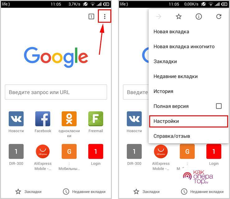 C:\Users\Геральд из Ривии\Desktop\android-google-chrome-open-settings.jpg