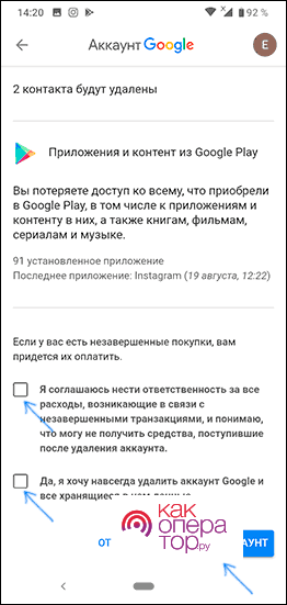 C:\Users\Геральд из Ривии\Desktop\confirm-delete-google-account-android.png