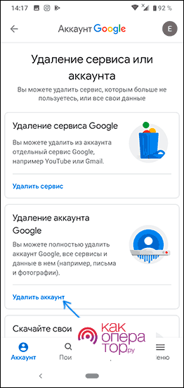 C:\Users\Геральд из Ривии\Desktop\delete-google-account-completely.png